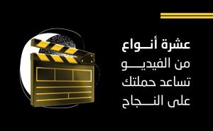 أنواع الفيديو