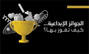 الجوائز الإبداعية